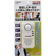 ヤザワ 録音機能付人感センサーチャイム&アラーム SE53