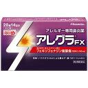 【第2類医薬品】 アレグラFX(28錠)〔鼻炎薬〕★セルフメディケーション税制対象商品久光製薬 Hisamitsu