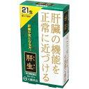 【第2類医薬品】 肝生(21包)大鵬薬品工業
