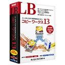ライフボート 〔Win版〕 LB コピーワークス 13[LBコピーワークス13]