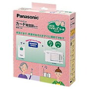 【送料無料】 パナソニック Panasonic 小電力型ワイヤレスコールカード発信器セット (卓上受信器、カード発信器のセット) ECE-152[ECE152] panasonic