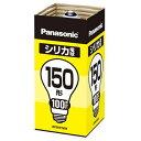 パナソニック Panasonic シリカ電球(150形 ホワイト・口金E26) LW100V150W[LW100V150W]