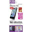 ラスタバナナ iPhone 5s用 タッチガードナー 反射防止 アンチグレアフィルム (2枚入り) T476IP5S