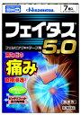 久光製薬 Hisamitsu 【第2類医薬品】 フェイタス5.0(7枚)★セルフメディケーション税制対象商品