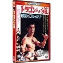 パラマウントジャパン ドラゴンへの道 <日本語吹替収録版> 【DVD】