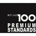ユニバーサルミュージック (V.A.)/新ベスト・ジャズ100 〜プレミアム・スタンダーズ 【CD】