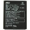 au 【au純正】 電池パック KYY21UAA