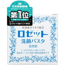 ロゼット 【ROSETTE(ロゼット)】洗顔パスタ荒性肌(90g)
