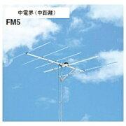 マスプロアンテナ 中距離用FMアンテナ(5素子) FM5