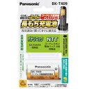 パナソニック コードレス子機用充電池 BK-T409[BKT409] panasonic