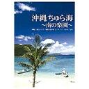 シンフォレスト Synforest 沖縄 ちゅら海 南の楽園DVDV
