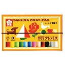 サクラクレパス SAKURA COLOR PRODUCT サクラ クレパス 太巻12色