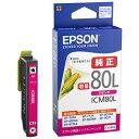 エプソン EPSON ICM80L 純正プリンターインク マゼンタ