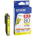 エプソン EPSON ICY80 純正プリンターインク イエロー
