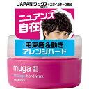 柳屋本店 yanagiya MUGA(ムガ) アレンジハードワックス (85g) 〔ヘアワックス〕【wtcool】