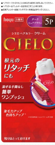 ホーユー hoyu CIELO(シエロ) ヘアカラーEX クリーム5P(ダークピュアブラウン)〔カラーリング剤〕