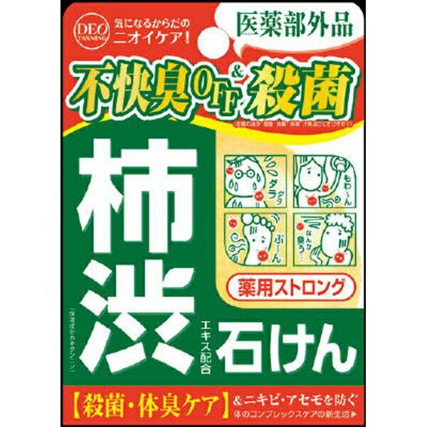 コスメティックローランド 柿渋エキス配合石鹸 デオタニング 薬用ストロングソープ (100g)〔洗顔料〕