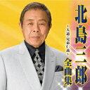 ファーストディストリビューション 北島三郎/北島三郎 全曲集 人道/兄弟仁義 【CD】