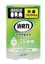 エステー フレッシュパワー消臭力 プラグタイプ つけかえ用 みずみずしいシトラスバーベナの香り (20ml)