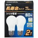 ELPA エルパ 長寿命シリカ (60W 2個入 電球色 口金E26) LW100V57W-W-2P ホワイト LW100V57WW2P