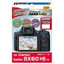 ハクバ 液晶保護フィルム MarkII(キヤノン PowerShot SX60 HS専用) DGF-CASX60