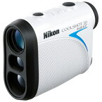 【あす楽対象】【送料無料】 ニコン 携帯型レーザー距離計 「COOLSHOT 20」[LCS20]