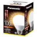 【あす楽対象】 パナソニック LDG13LGW LED電球 (ボール電球形・全光束1370lm/電球色相当・口金E26) LDG13LGW