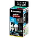 パナソニック LDA10D-H/KU/GK LED電球 (ひとセンサ形[内玄関向け]・全光束810lm/昼光色相当・口金E26) LDA10D-H/KU/GK[...