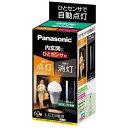 【あす楽対象】 パナソニック LDA10L-H/KU/GK LED電球 (一般電球形ひとセンサタイプ・全光束810lm/電球色相当・口金E26) LDA10L-H/KU/GK[LDA10LHKUGK]