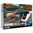 【送料無料】 マグノリア 〔Win版〕 鉄道模型シミュレーター 5-3+