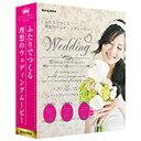【送料無料】 マグレックス 〔Win版〕 Wedding MOVIE PHOTOGRAPH 8 (ウェディング ムービー フォトグラフ 8)[WEDDINGMO...