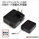 ラスタバナナ RastaBanana スマホ用USB充電コンセントアダプタ 2.1A RBAC085 ブラック