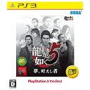 セガゲームス 龍が如く5 夢 叶えし者 PlayStation3 the Best(再廉価版)【PS3ゲームソフト】