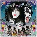 キングレコード ももいろクローバーZ vs KISS/夢の浮世に咲いてみな KISS盤 【CD】