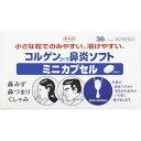【第2類医薬品】 コルゲンコーワ鼻炎ソフトミニカプセル(36カプセル)〔鼻炎薬〕【wtmedi】KOWA 興和