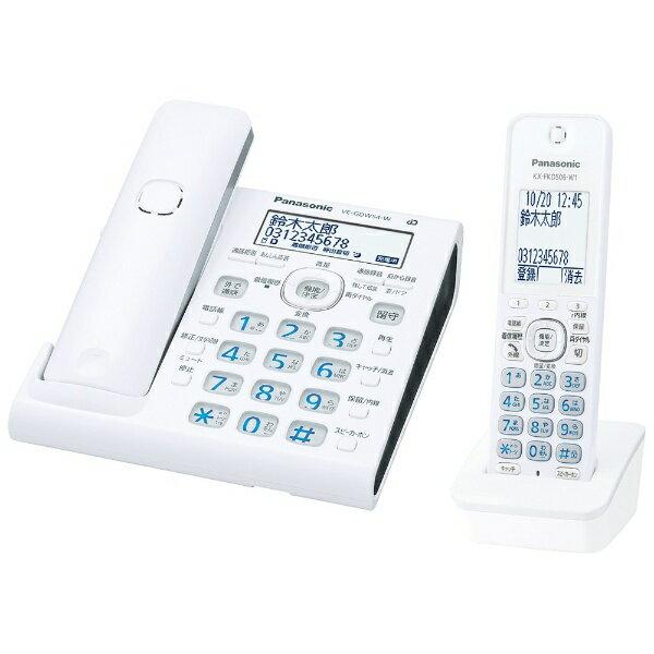 【あす楽対象】【送料無料】 パナソニック VE-GDW54DL-W 【子機1台】デジタルフルコードレス留守番電話機 「RU・RU・RU(ル・ル・ル)」 VE-GDW54DL-W(ホワイト)[VEGDW54DLW]
