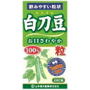 山本漢方 白刀豆粒100% 280粒大型商品と同一注文不可・最短日配送