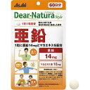 アサヒフードヘルスケア 【Dear-Natura(ディアナチュラ)スタイル】亜鉛(60粒)