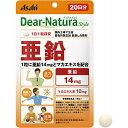 楽天楽天ビックアサヒG食品 Dear-Natura(ディアナチュラ) スタイル 亜鉛(20粒)〔栄養補助食品〕