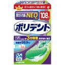 アース製薬 【ポリデント】NEO 入れ歯洗浄剤 108錠