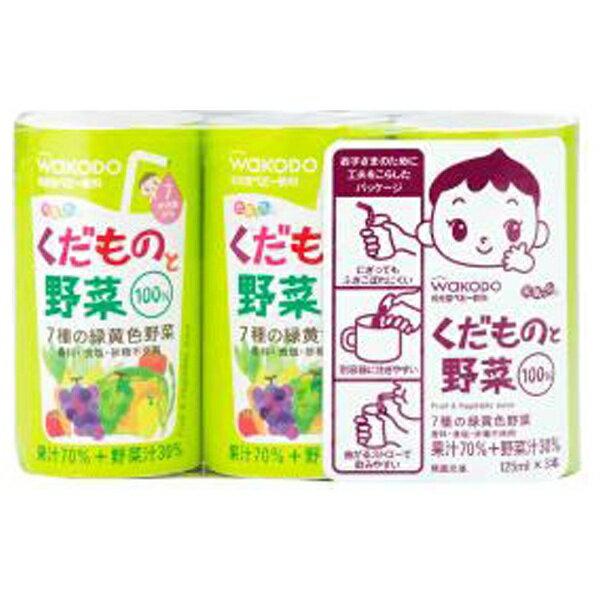和光堂wakodo元気っちくだものと野菜125ml×3〔離乳食・ベビーフード〕