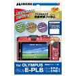 ハクバ 液晶保護フィルム MarkII(オリンパス PEN Lite E-PL6/E-PL5/mini E-PM2専用) DGF2-OEPL6201611P