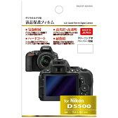ハクバ 液晶保護フィルム(ニコン D5500専用) BKDGF-ND5500【ビックカメラグループオリジナル】