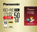 パナソニック Panasonic LM-BE50P10 LM-BE50P10 録画用BD-RE 10枚 /50GB /インクジェットプリンター対応 LMBE50P10 panasonic