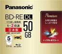 パナソニック LM-BE50P5 録画用 BD-RE DL 1-2倍速 50GB 5枚【インクジェットプリンタ対応】 LM-BE50P5[LMBE50P5] panasonic