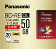 【あす楽対象】【送料無料】 パナソニック LM-BE50P20 録画用 BD-RE DL 1-2倍速 50GB 20枚【インクジェットプリンタ対応】 LM-BE50P20[LMBE50P20]