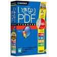 ソースネクスト 〔Win版〕 いきなりPDF STANDARD Edition Ver.3