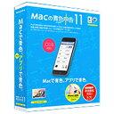 【送料無料】 マグレックス 〔Mac版〕 Macの青色申告 11