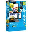 ソースネクスト 〔Win・Mac・Android・iOSアプリ〕 超ブルーライト削減 Ver.2 (10台まで)
