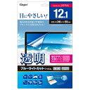 ナカバヤシ 12.1型対応 ノートPC用 透明ブルーライトカット 液晶保護フィルム (246x185mm) SF-FLKBC121[SFFLKBC121]